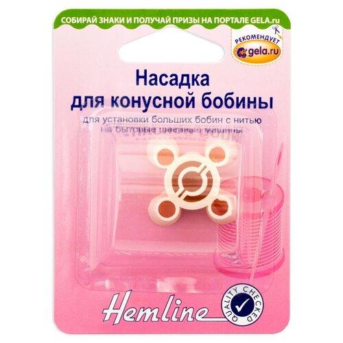 Купить Насадка для конусной бобины HEMLINE 1 насадка ( 165 ), Инструменты и аксессуары
