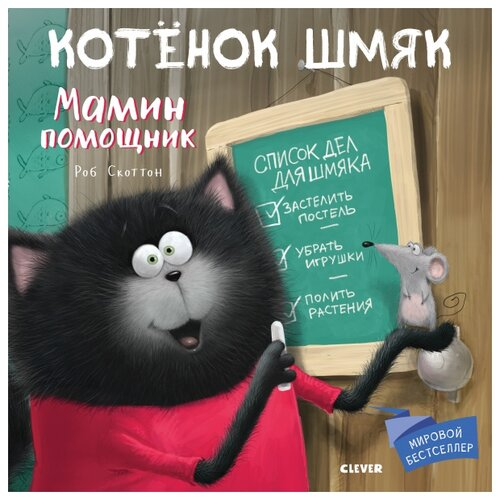 Скоттон Р. Котенок Шмяк. Мамин помощник обучающие книги clever р скоттон котенок шмяк и загадочное зернышко