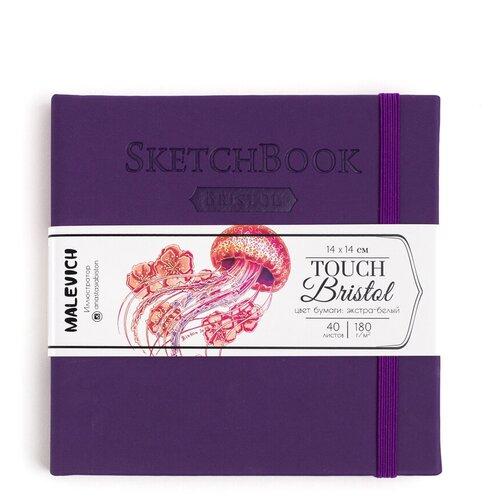 Купить Скетчбук Малевичъ для графики и маркеров Bristol Touch, фиолетовый, 180 г/м, 14х14 см, 40л, Альбомы для рисования