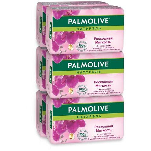 Фото - Мыло кусковое Palmolive Натурэль Роскошная мягкость с экстрактом орхидеи, 6 шт., 90 г мыло palmolive баланс и мягкость ромашка и витамин е 4 шт 90 г