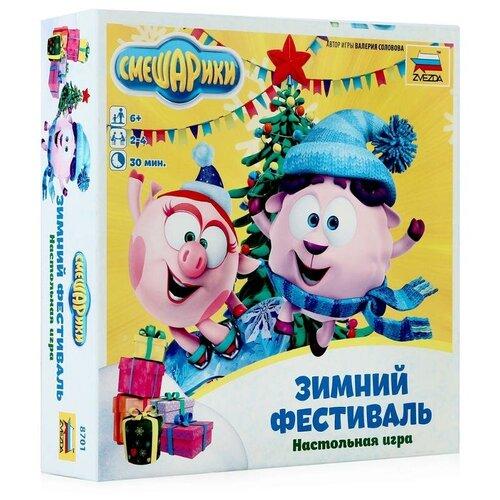 Настольная игра ZVEZDA Смешарики - зимний фестиваль
