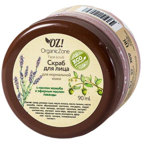 Купить OZ! OrganicZone скраб для лица с маслом жожоба и эфирным маслом лаванды для нормальной кожи 90 мл