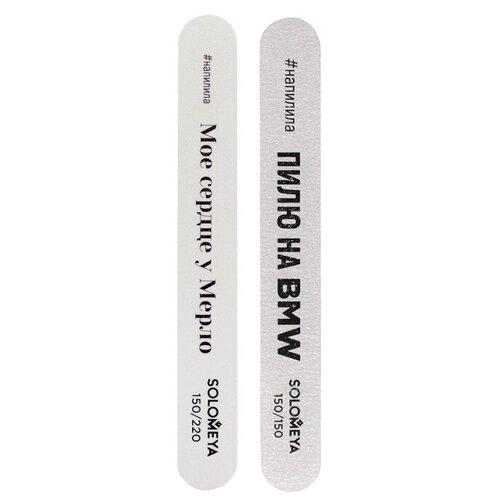 Купить Solomeya Набор профессиональных пилок Со смыслом 2 шт, 150 и 150/220 грит серый/белый