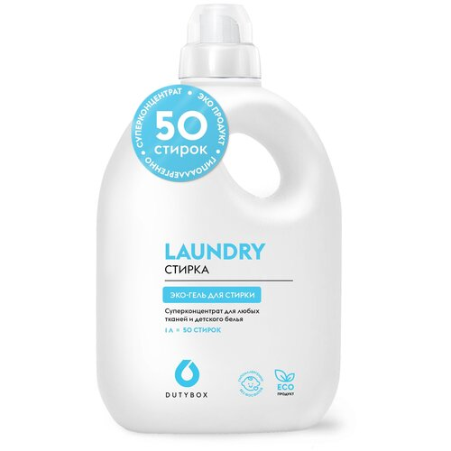 Гель для стирки DUTYBOX Laundry, 1 л, бутылка
