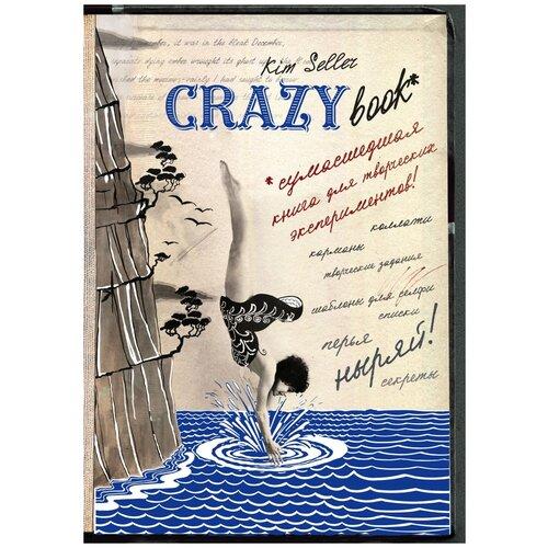 Купить Смэшбук ЭКСМО Crazy book. Photo edition. Сумасшедшая книга для самовыражения новая суперобложка 162x235, Блокноты и записные книжки