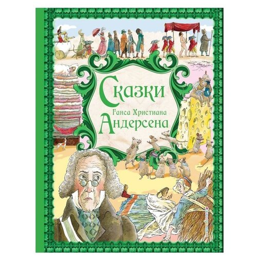 Купить Андерсен Г.Х. Сказки , ЭКСМО, Детская художественная литература