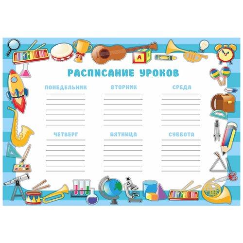 Плакат Woozzee Расписание уроков Woozzee Школьное PPI-198-183908