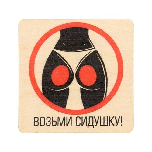 Табличка 20*20 см Возьми сидушку, береза