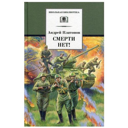 Купить Смерти нет! военные рассказы, Детская литература, Детская художественная литература