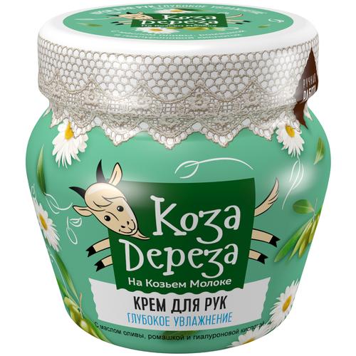Крем для рук Коза Дереза Глубокое увлажнение 175 мл крем для тела коза дереза питательное 175 мл