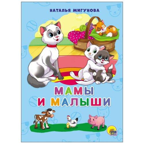 Купить Книга Проф-Пресс Картонка 4 разворота. Мамы и малыши (Н. Мигунова), Книги для малышей