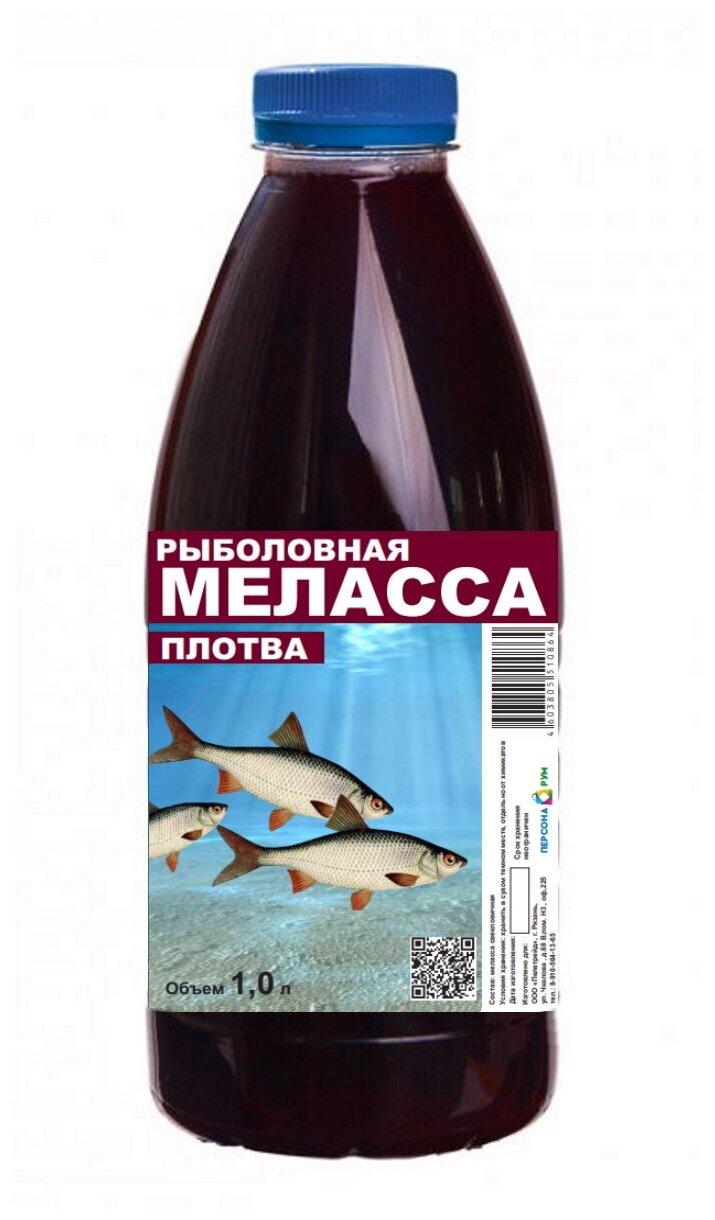 Купить Меласса рыболовная (патока свекловичная) прикормка для рыб (ПЛОТВА) 1 литр по низкой цене с доставкой из Яндекс.Маркета