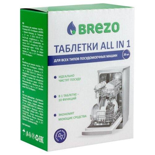 Таблетки для посудомоечной машины BREZO таблетки All in 1, 20 шт.