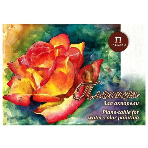 Купить Планшет для акварели Лилия Холдинг Чайная роза 42 х 29.7 см (A3), 200 г/м², 20 л., Альбомы для рисования