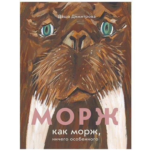 Купить Димитрова Д. Морж как морж, ничего особенного , Самокат, Детская художественная литература