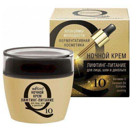Купить Bielita Q10 Коэнзимы молодости Ночной крем Лифтинг-питание для лица, шеи и декольте, 50 мл