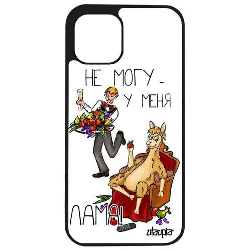 """Чехол для Apple iPhone 12 pro, """"Не могу - у меня лама!"""" Анекдот Пародия"""