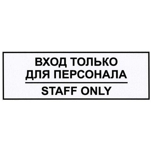 """Табличка """"ВХОД ТОЛЬКО ДЛЯ ПЕРСОНАЛА"""" 100*250 4760683"""