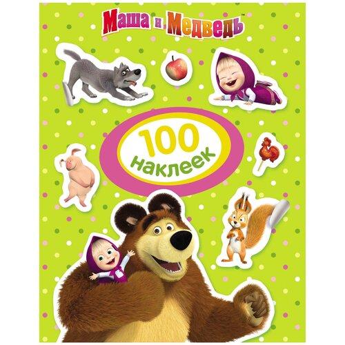 Фото - РОСМЭН Набор 100 наклеек Маша и Медведь, зеленый (30911) росмэн набор 100 наклеек герои