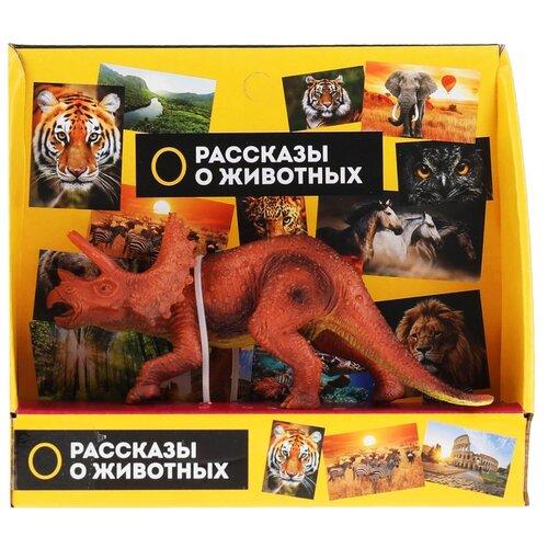Фигурка Играем вместе пластизоль, Динозавр Трицератопс, 14*5 см, индивидуальный дисплей (2004Z296 R2)