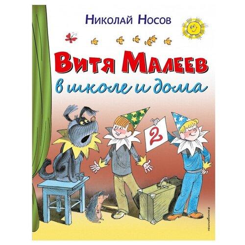 Купить Носов Н. Витя Малеев в школе и дома , ЭКСМО, Детская художественная литература