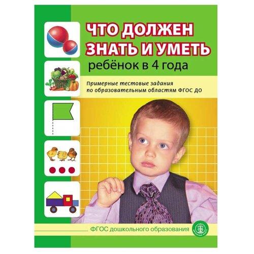 Купить Что должен знать и уметь ребенок в 4 лет. Примерные тестовые задания по областям ФГОС ДО, Школьная Пресса, Учебные пособия