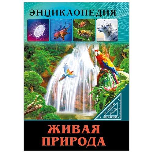 Купить Тяжлова О. В мире знаний. Живая природа , Проф-Пресс, Познавательная литература