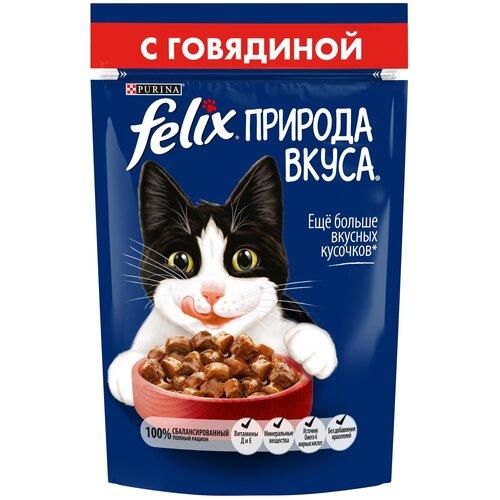 Влажный корм для взрослых кошек Felix Природа вкуса, с говядиной 85 г (кусочки в соусе)