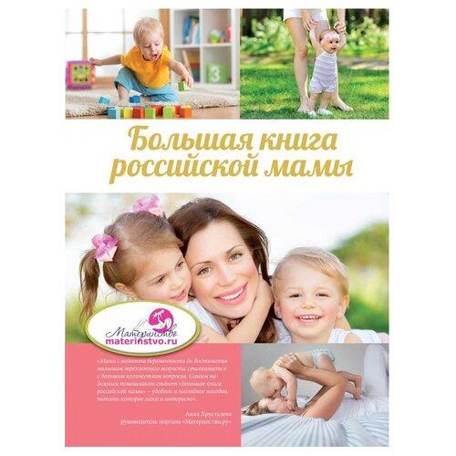 Купить Большая книга российской мамы, Времена, Книги для родителей