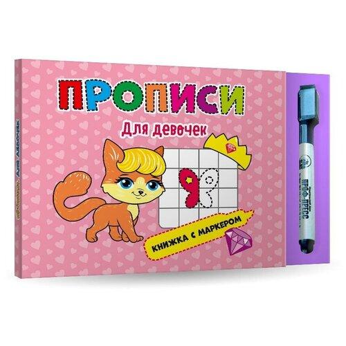 Фото - Прописи для девочек. Книжка с маркером прописи для девочек книжка с маркером