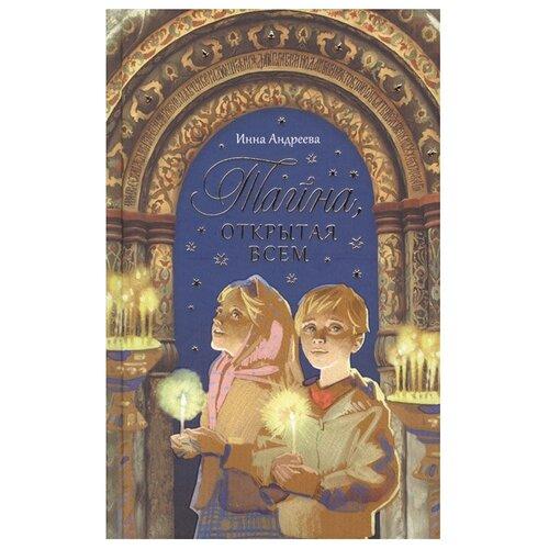 Купить Андреева И. Тайна, открытая всем , Сибирская Благозвонница, Детская художественная литература