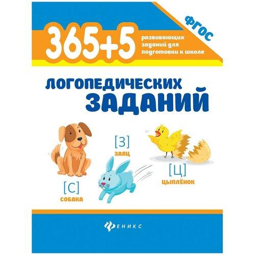 Фото - Мещерякова Л.В. 365+5 логопедических заданий. 2-е издание. ФГОС диченскова а м 365 5 веселых загадок 4 е издание