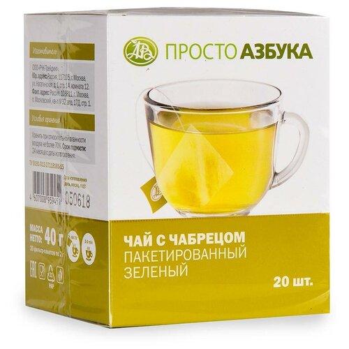 Фото - Чай зеленый Просто Азбука с чабрецом в пакетиках чай зеленый просто азбука молочный улун в пакетиках 40 г