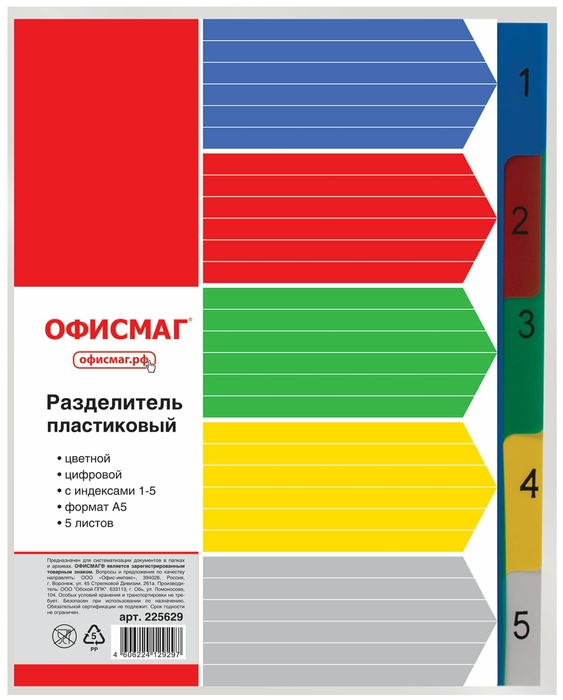 Анонс-изображение товара разделитель пластиковый офисмаг а5, 5 листов, цифровой 1-5, оглавление, цветной, россия, 225629