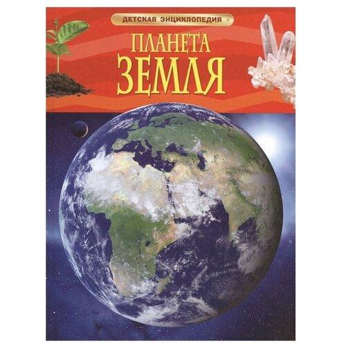 Купить Тэйлор Б. Детская энциклопедия. Планета Земля , РОСМЭН, Познавательная литература