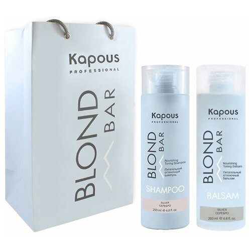 Kapous Professional Набор Blond Bar для блондинок оттеночный Серебро (Шампунь 200 мл + Бальзам 200 мл)