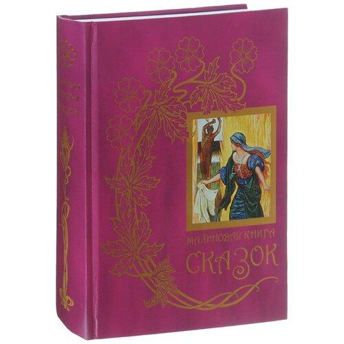 Малиновая книга сказок