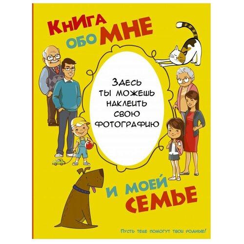 Купить Елисеева А. В. Книга обо мне и моей семье , АСТ, Книги для родителей
