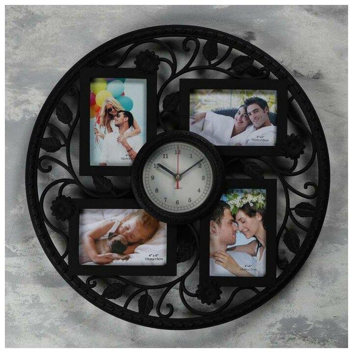 Часы настенные 4 фоторамки, серия: Фото,