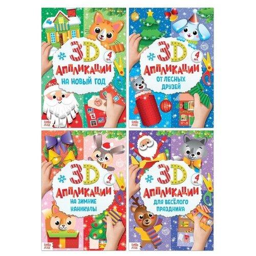 Купить Книги с объемными аппликациями Буква-ленд Новогоднее творчество , 4 штуки по 20 страниц, А4, Буква-Ленд, Поделки и аппликации