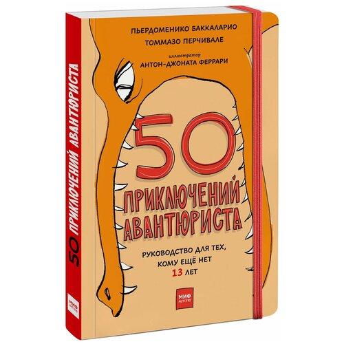 Купить Баккаларио П., Перчивале Т. 50 приключений авантюриста , Манн, Иванов и Фербер, Книги с играми