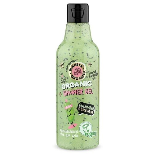 Гель для душа Planeta Organica Skin super food Расслабляющий, 250 мл гель для душа planeta organica