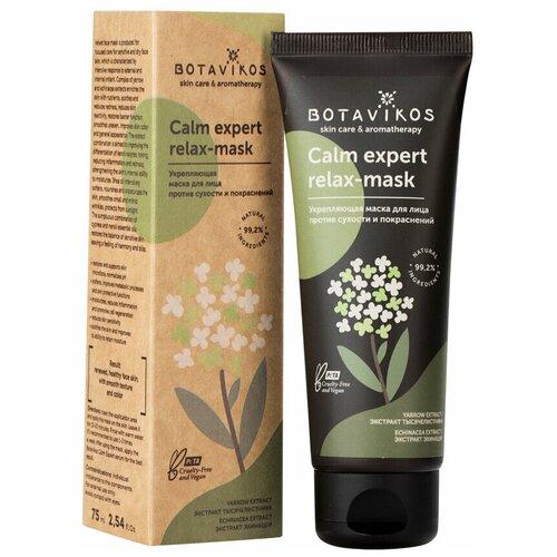 Купить Укрепляющая маска для лица Calm expert для чувствительной кожи с маслом арганы и витамином Е 75мл, BOTAVIKOS