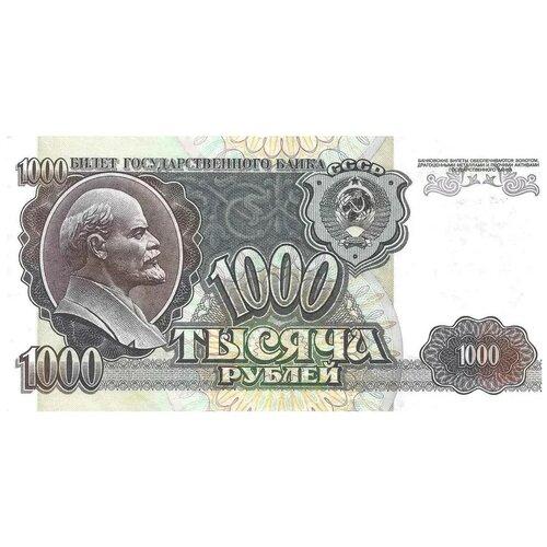 Банкнота Государственный банк СССР 1000 рублей 1992 года серый/желтый