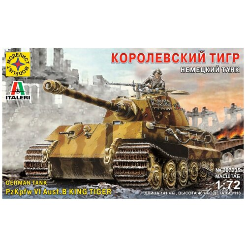 Сборная модель Моделист Немецкий танк Королевский тигр (307235) 1:72