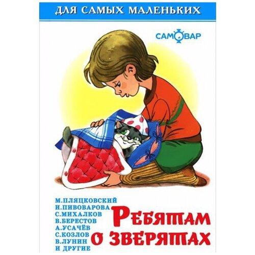 Берестов В. Д., Михалков С. В., Пивоварова И. М., Усачев А. А., Лунин В. В. и др.