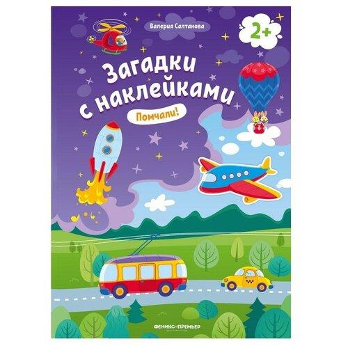 Салтанова В. Книжка с наклейками Помчали