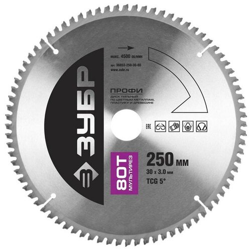 Фото - Пильный диск ЗУБР Профи 36853-250-30-80 250х30 мм пильный диск зубр эксперт 36901 250 30 24 250х30 мм