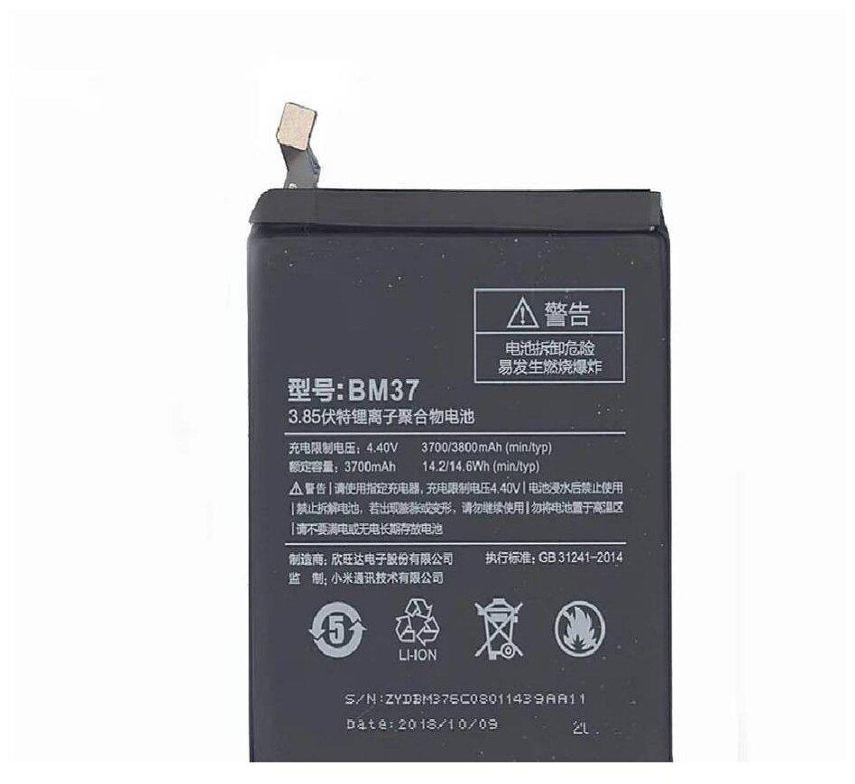 Аккумулятор Activ BM37 для Xiaomi Mi 5S Plus (3700 mAh) — купить по выгодной цене на Яндекс.Маркете
