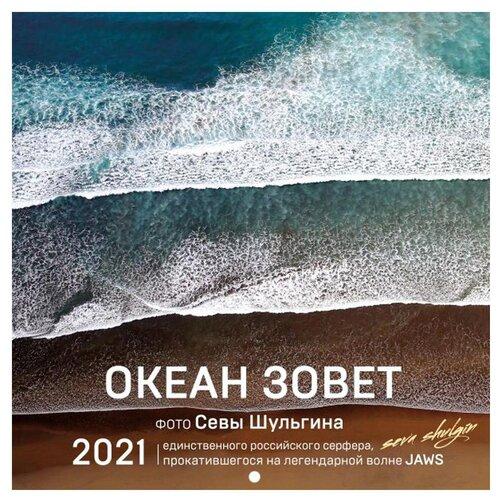 Океан зовет. Календарь настенный на 2021 год. (Фото Шульгина С. 300х300 мм)